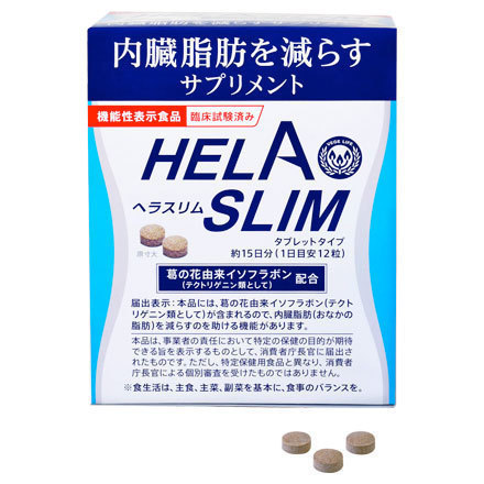 ヘラスリムは効果なし?副作用の心配はあるの?